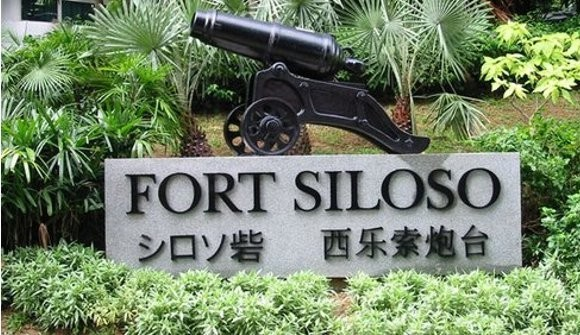 Форт Силосо